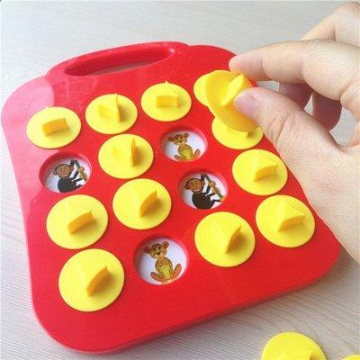 兒童益智玩具早教記憶棋提升專注力記憶力遊戲翻翻棋親子互動桌遊_☆找好物FINDGOODS☆