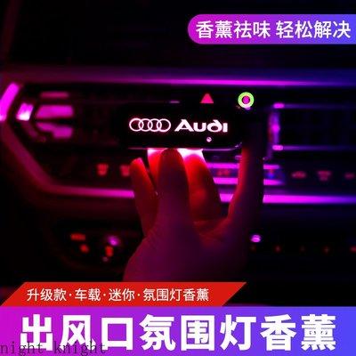 【六號生活館】汽車LED香薰氛圍燈 發光車載氣氛燈 賓士 BMW 奧迪 福斯 TOYOTA 豐田 Lexus 馬自達 Mazda