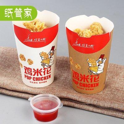 預售款-LKQJD-雞米花盒一次性雞米花打包外賣包裝盒子雞腿雞塊紙盒50個