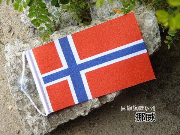 【衝浪小胖】挪威國旗旗幟/國旗/國家/徽章/獎章/紀念/Norway/各國均有販售
