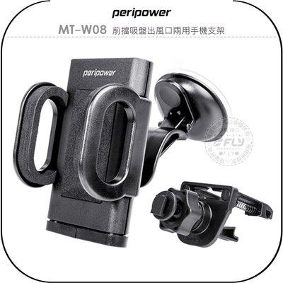 《飛翔無線3C》peripower MT-W08 前擋吸盤出風口兩用手機支架│公司貨│車用手機座 冷氣口架