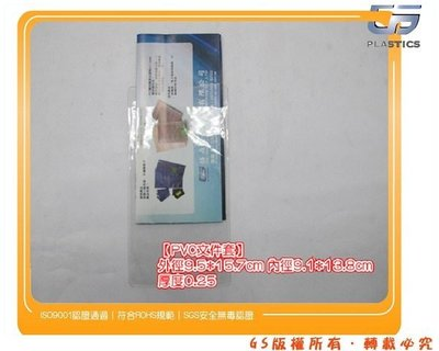 GS-G45 【PVC文件袋902】9.5*15.7cm 厚度0.25,100入788元含稅價 悠遊卡套、文件套、身分證