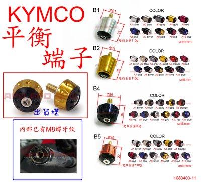 APO~D12-9-C~KYMCO改裝平衡端子/RACING/G5/G6/超5/AIR/KTR/DOWNTOWN350