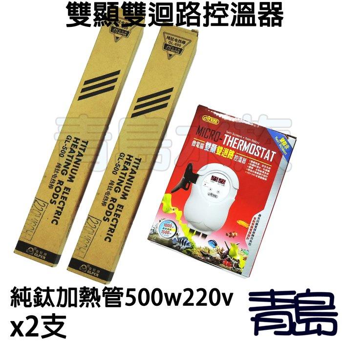 B。。。青島水族。。。台灣ISTA伊士達-雙顯雙迴路控溫器==主機+純鈦加熱管500W/220V*2支