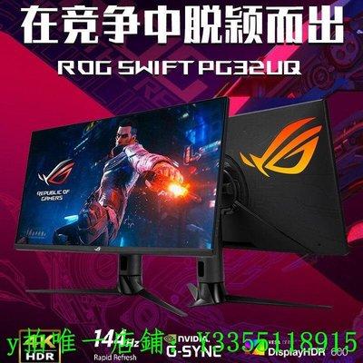 顯示屏華碩\/ROG玩家國 PG32UQ 32英寸4K144hzIPS量子點HDMI2.1顯示器電腦屏幕