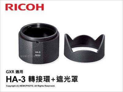 【薪創忠孝新生】原廠 RICOH 理光 HA-3 HA3 原廠配件 遮光罩+轉接環 適用 GXR