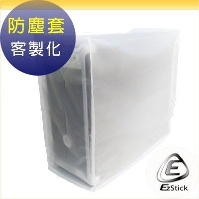 【Ezstick】防塵套 (客製尺寸) 長寬高加起來 80cm 以下