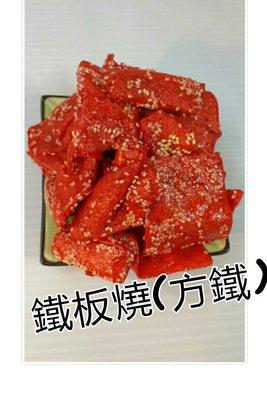 @ 三姊妹魷魚絲休閒食品 @ 【 方 鐵 (鐵板燒) 】( 300公克 )