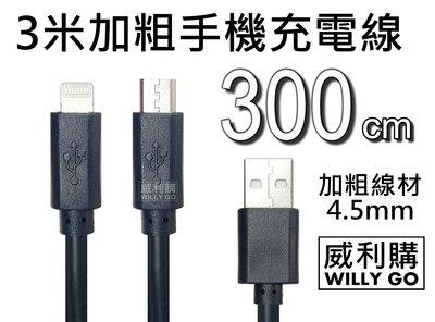 【威利購】3米加粗手機充電線 前座充電...