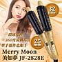 (現貨免運)Merry Moon美如夢 JF- 2828E 專業...