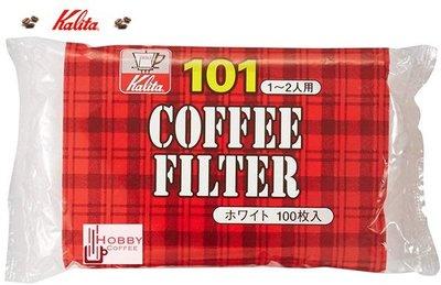 【豐原哈比店面經營】KALITA 101 漂白濾紙 -100枚入 現貨供應