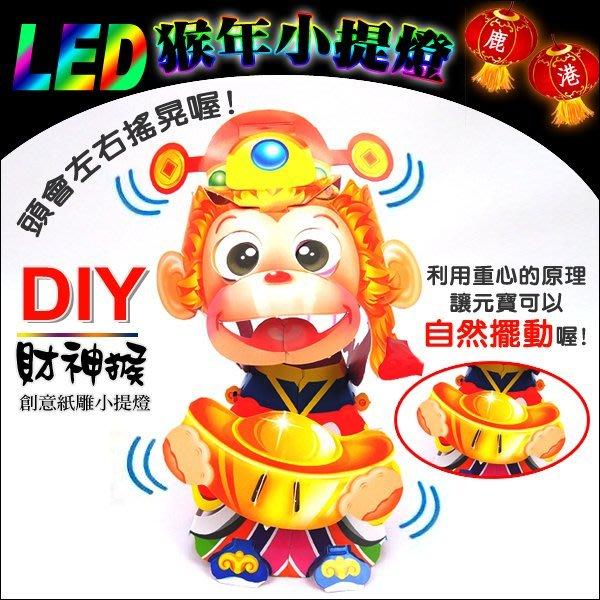 【2016猴年燈會燈籠 】DIY親子燈籠-「財神猴」 LED 猴年小提燈/紙燈籠.彩繪燈籠.燈籠.猴燈