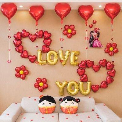 愛情類主題#12  love YOU主題布置鋁箔氣球套餐告白求婚DIY佈置KTV套房酒吧新房婚房拍照道具