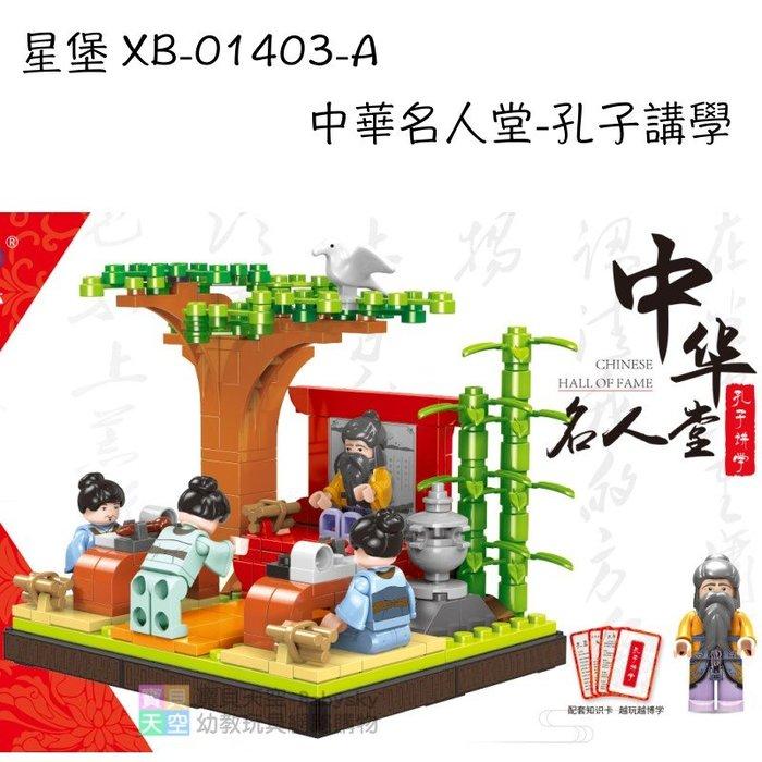◎寶貝天空◎【星堡 XB-01403-A 中華名人堂-孔子講學】小顆粒,歷史文化,古建築物,可與LEGO樂高積木組合玩