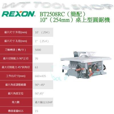 (木工工具店)優惠價力山REXON_BT2508RC(簡配)10英吋桌上型圓鋸機/附木工鋸片