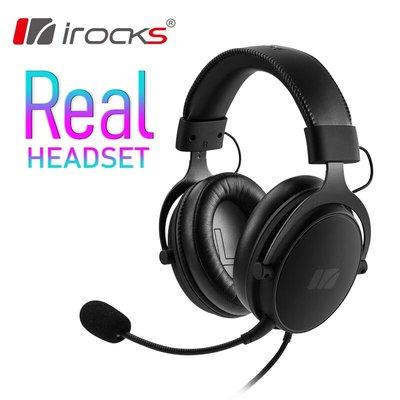 [ 邁克電腦 ] 免運 i-rocks 艾芮克 HI-Res Real 有線 電競 耳機