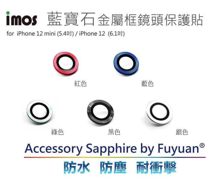 【現貨先詢問】imos iPhone 12/12 mini 藍寶石玻璃 高硬度 鏡頭環保護貼