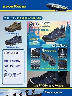 【鞋印良品】GOOD YEAR 固特異 低筒 靜態防水 登山運動鞋 郊山鞋 GAMO935(34)卡其 (36)藍 男款