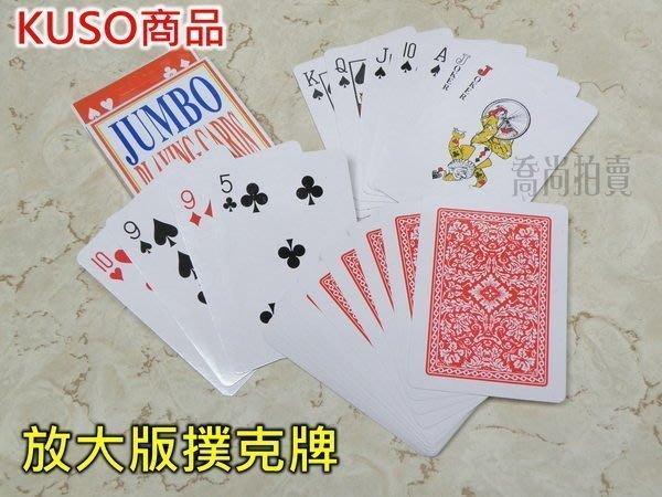 【喬尚拍賣】不正常尺寸撲克牌【加大4號】12.3x8.6cm