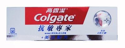 【B2百貨】 高露潔牙膏-抗敏專家美白配方(110g) 7891024123997 【藍鳥百貨有限公司】