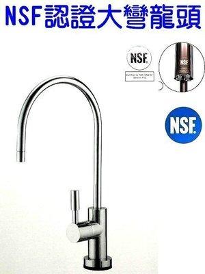 [源灃淨水]淨水用鵝頸龍頭 2分規格$1000/支, NSF認証.國內大廠指定使用