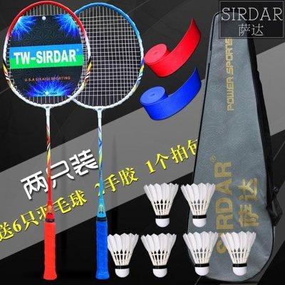 成人學生比賽初級2支裝雙拍情侶款羽毛球拍