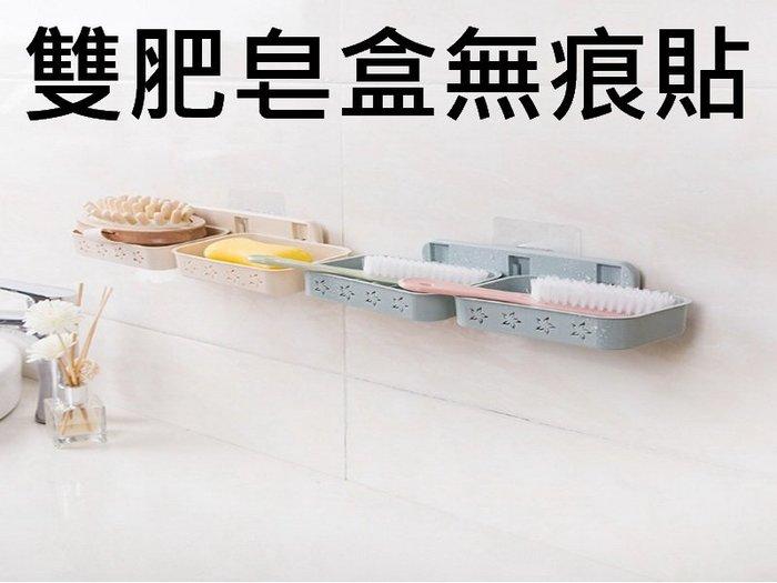 雙肥皂盒無痕貼 瀝水 肥皂架 瀝水盤 海棉 清潔用品 毛刷 置物架 兩用置物架
