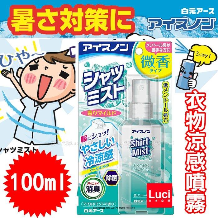 綠瓶 微香 衣物涼感噴霧 消暑降溫 日本製 白元 涼感噴霧 除臭噴霧 100ml 夏天  LUCI日本代購
