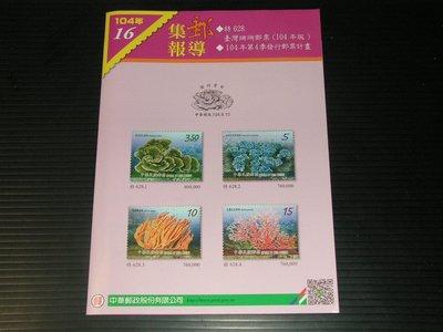 【愛郵者】〈集郵報導〉104年 特628(專628) 台灣珊瑚+第4季發行郵票計畫 直接買 / R104-16