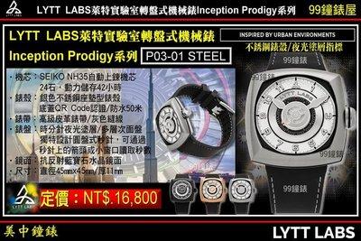 【99鐘錶屋】LYTT LABS 萊特實驗室 日晷錶 | INCEPTION 轉盤式機械/型號:P03-01 STEEL