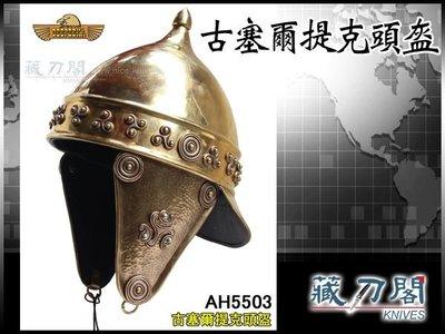 《藏刀閣》Deepeeka Swords-古塞爾提克頭盔