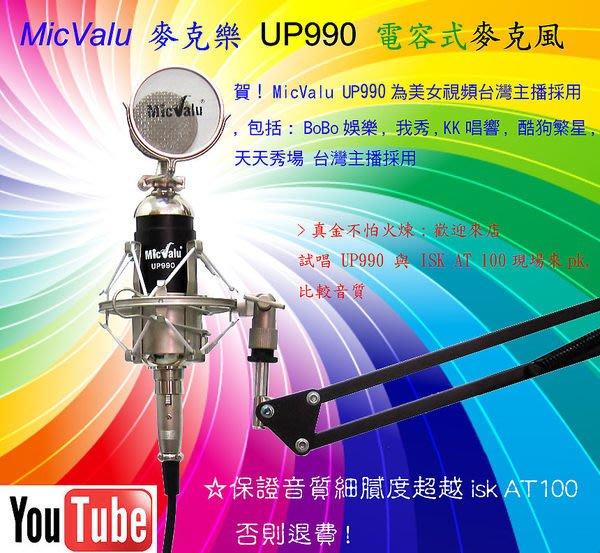 要買就買中振膜 非一般小振膜 收音更佳:MicValu麥克樂UP 990+NB-35支架 送166種音效軟體