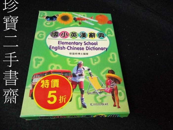 【珍寶二手書齋3B8】《國小英漢辭典》ISBN:9574812138│光田出版社│蔡盈修