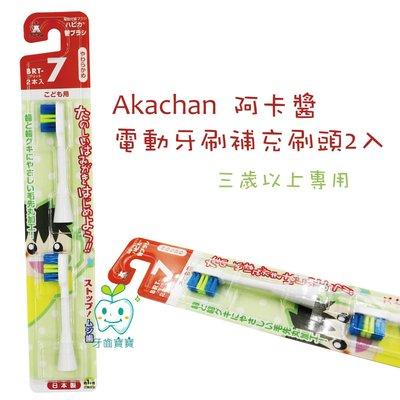 阿卡醬 Akachan 電動牙刷補充刷頭2入(三歲以上)