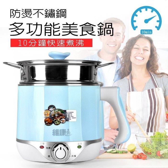 現貨-正304 不鏽鋼2.3L雙層防燙多功能美食鍋 / 蒸鍋 / 隨行杯 / 個人鍋 (馬卡龍藍色)