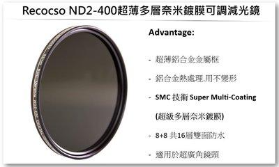 Recocso SMC 82mm ND2-400 可調式減光鏡.德國光學玻璃鏡片.雙面16層奈米鍍膜.(B+W可參考)