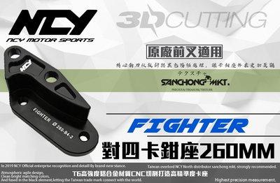 三重賣場 NCY 部品 NEW FIGHTER 專用 原廠前叉改對四卡鉗轉接座 卡座 卡鉗座 對四卡座 260MM