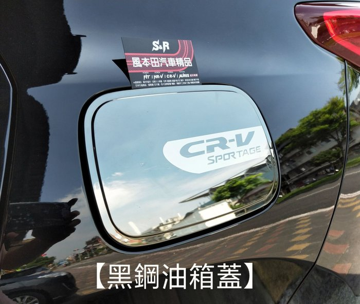 Honda CRV5 CRV 五代 黑鋼 亮銀 鈦藍 油箱蓋飾板
