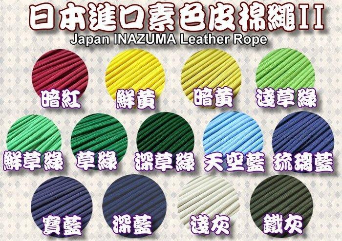 【布的魔法屋】d635-系列II日本進口3mm素色皮棉繩 (日本製仿皮棉繩,日本棉繩,圓包繩.拼布出芽,蠟繩臘繩皮繩)