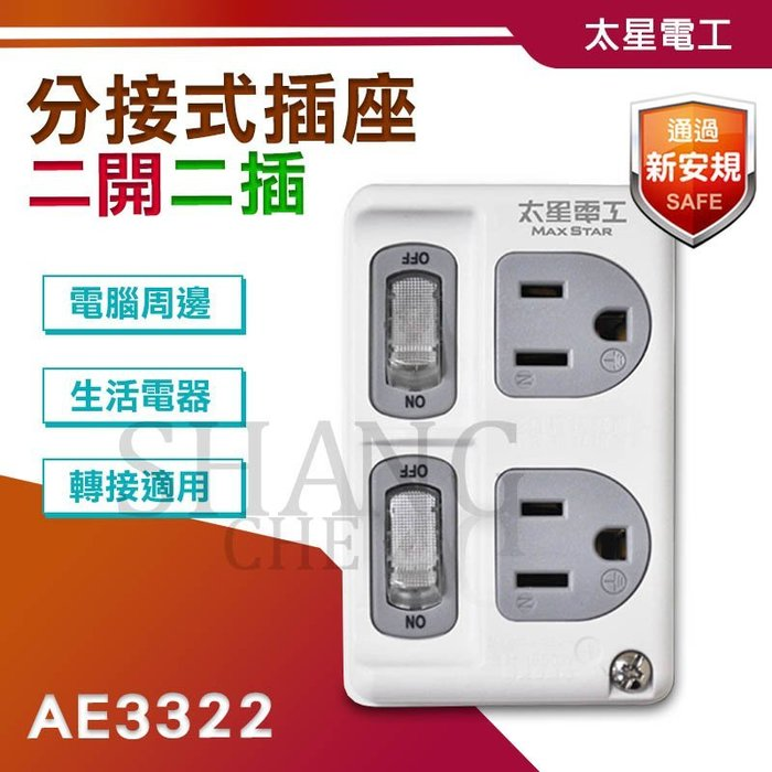 【尚成百貨】3P二開二插分接式插座 AE3322 台灣製造 電腦週邊配備或家庭電器 耐衝擊