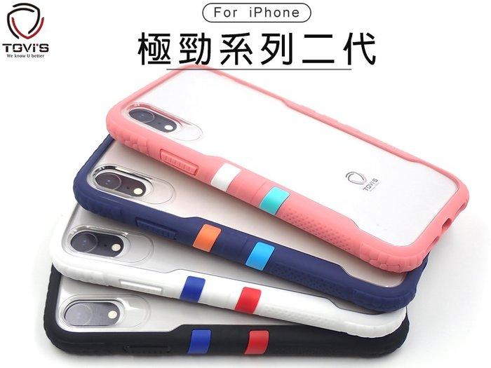 【肆店新上市】TGVIS Apple Iphone 6 6S 4.7吋 NMD運動風多色軍規防摔殼 極勁二代系列保護殼