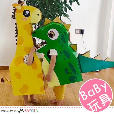 HH婦幼館 DIY兒童鯊魚恐龍紙箱 表演道具服【3B052M350】