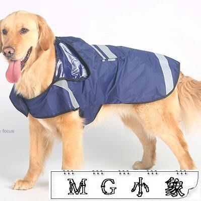 寵物雨衣 雨衣兩腳裝中大型犬寵物防水衣服 尚美優品