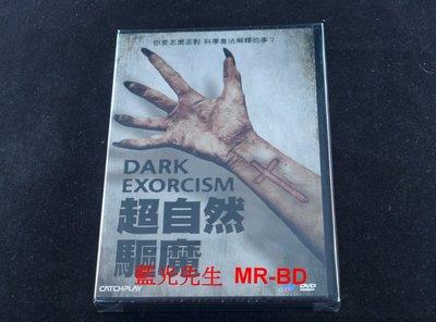 [DVD] - 超自然驅魔 Dark Exorcism ( 台灣正版 )