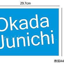 〈可來圖訂做-海報〉V6 岡田准一 Okada Junichi 應援小海報