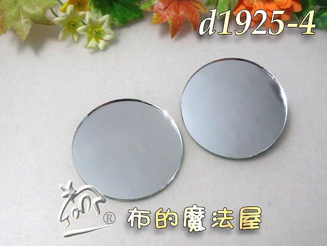 【布的魔法屋】d1925-4圓鏡2入組48mm圓形馬卡龍專用鏡子(買10送1,適50mm圓型包扣片,拼布拉鍊包化妝鏡)