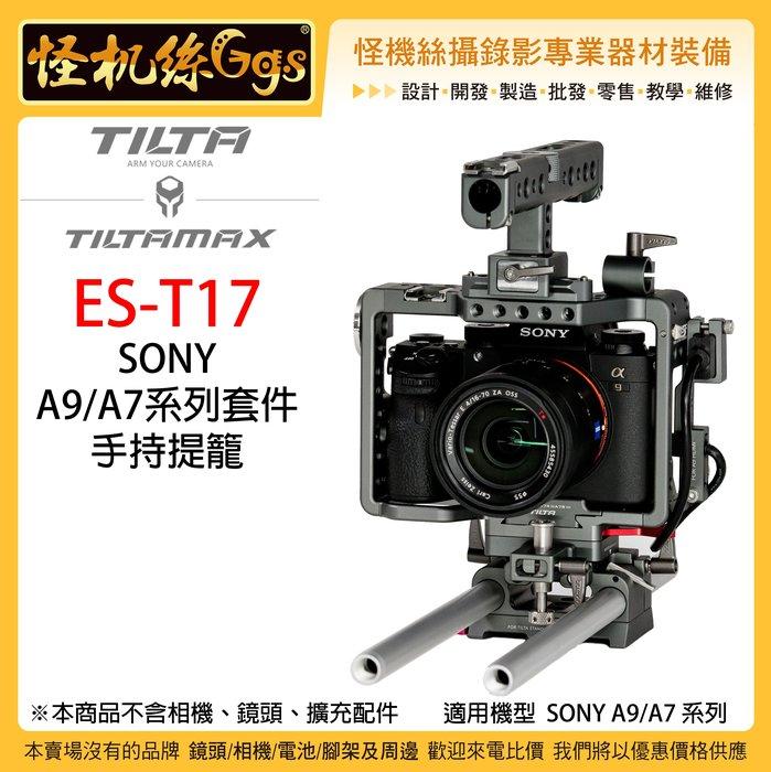 怪機絲 3期含稅 Tilta 鐵頭 新款 ES-T17 SONY A9 A7 系列套件 專用兔籠 提籠 承架 公司貨