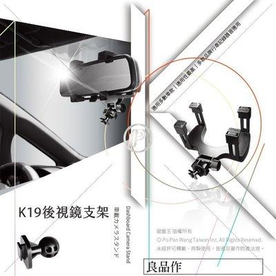 破盤王 台南 行車記錄器【通用型 夾臂 後視鏡支架】行車王 Carscam MD600 AR02 耀星 NECKER S2 S2+ K19