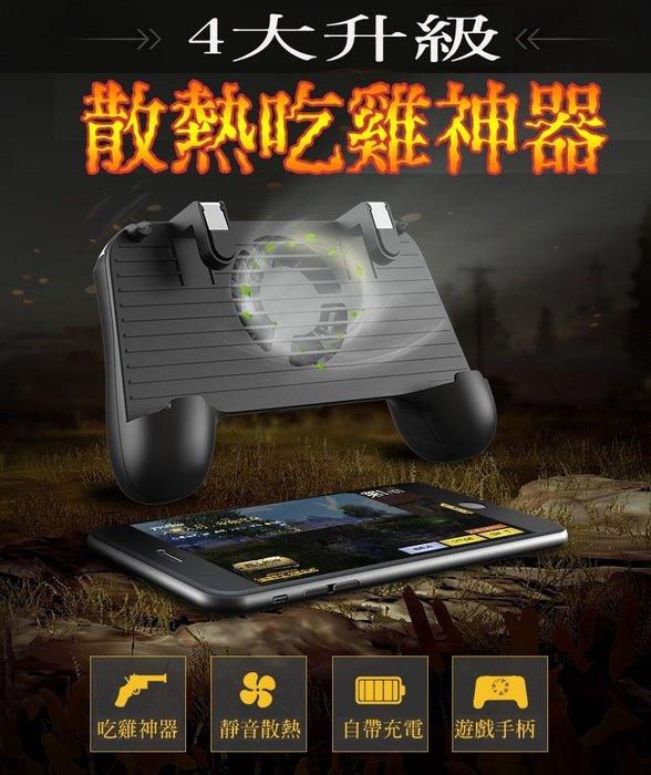 吃雞神器 遊戲手柄 自帶充電 靜音散熱 按壓式按鈕 四指連動 安卓 IOS