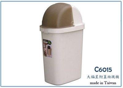 『 峻呈 』(全台滿千免運 不含偏遠 可 ) 聯府 C6015 大福星垃圾桶 15L 掀蓋式 收納桶 塑膠桶
